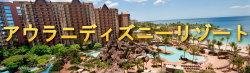 アウラニディズニー【ルームクレジット付き】ツアー