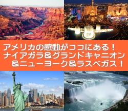 アメリカの感動がここにある!ナイアガラ+グランドキャニオン+ニューヨーク+ラスベガス!