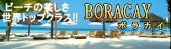 ボラカイ島滞在ツアー