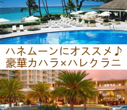 ★豪華2ホテル★カハラ×ハレクラニ