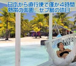 熱帯の楽園!セブ島のツアー
