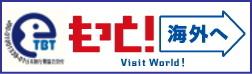 e-TBTマーク承認HPリスト